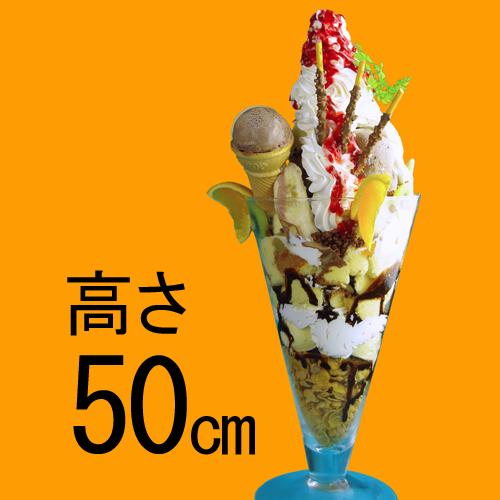 Tokyoジャンボパフェ3,000円