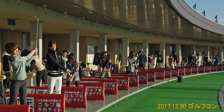 東京ジャンボゴルフセンターinゴルフコン
