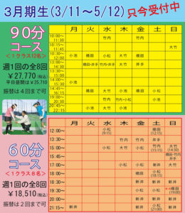 東京ジャンボゴルフスクール